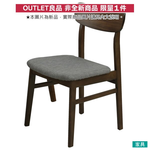 ◎(OUTLET)餐椅 FILLN3 MBR / GY 45cm 福利品 NITORI宜得利家居 0
