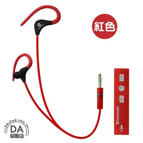 《DA量販店》STN-810A 運動型 耳掛式 耳塞式 藍芽耳機 聽音樂 接聽電話 紅(W96-0073)