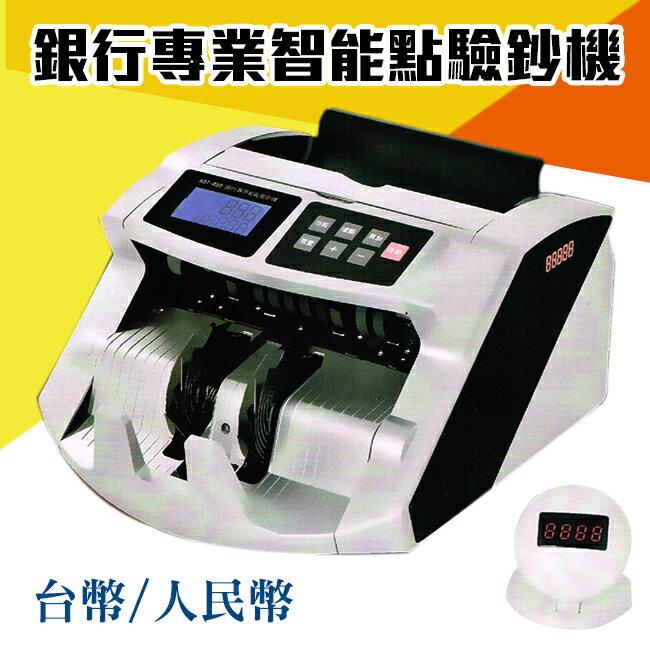 KST-850 銀行專業用 智能點驗鈔機 銀行 驗鈔 點鈔 數鈔機 台幣 人民幣