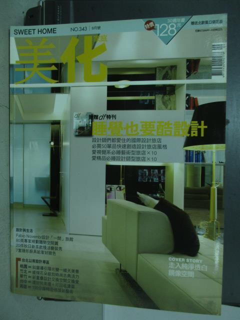 【書寶二手書T1/設計_ZAD】美化家庭_343期_把設計旅店帶回家快速創造居家個性風格等