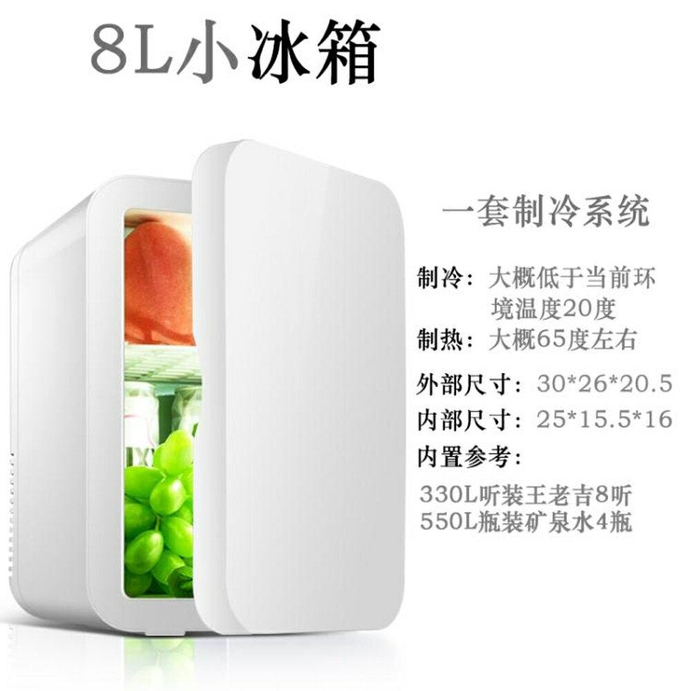 sast先科8L迷你小冰箱家用學生宿舍母乳化妝面膜水果冷藏車載兩用MKS歐歐流行館