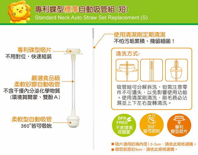 Simba小獅王辛巴 - 專利蝶型標準自動吸管組 (短) 1
