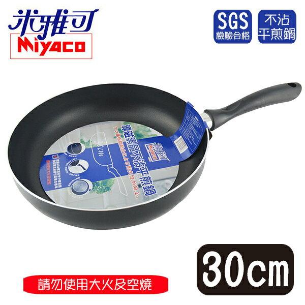 米雅可抗菌導磁黑晶不沾平煎鍋(無蓋) 30cm - 贈小熊無痕鍋刷