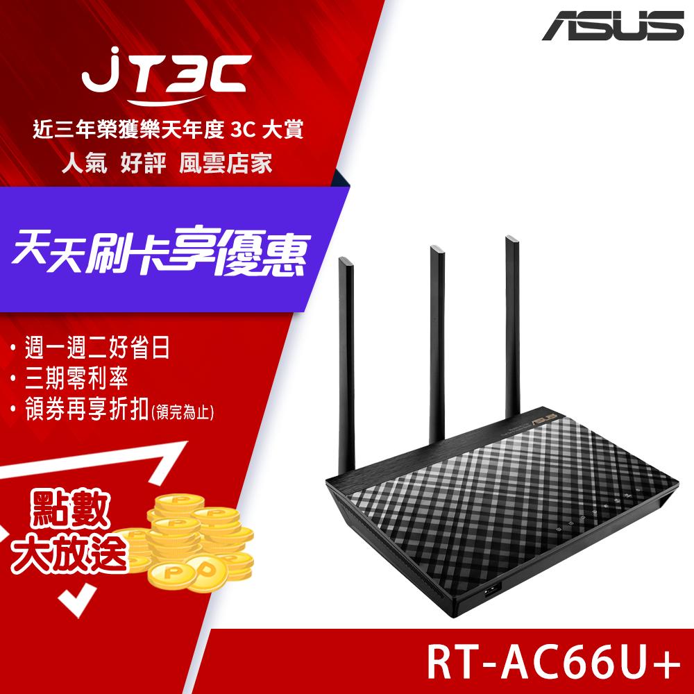 【最高回饋23%】ASUS 華碩 RT-AC66U+ AC1750 Ai Mesh 雙頻WiFi無線Gigabit 路由器(分享器) 0