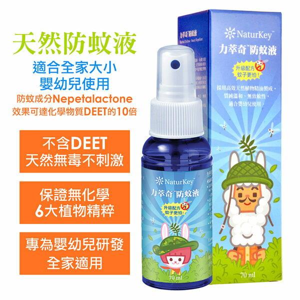 力萃奇 NaturKey 防蚊液 70ml