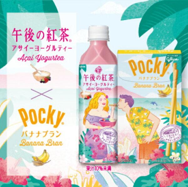 【KIRIN麒麟午後紅茶】巴西莓風味優格紅茶飲料500mlAcaiYogurtea多種包裝隨機出貨日本進口飲料