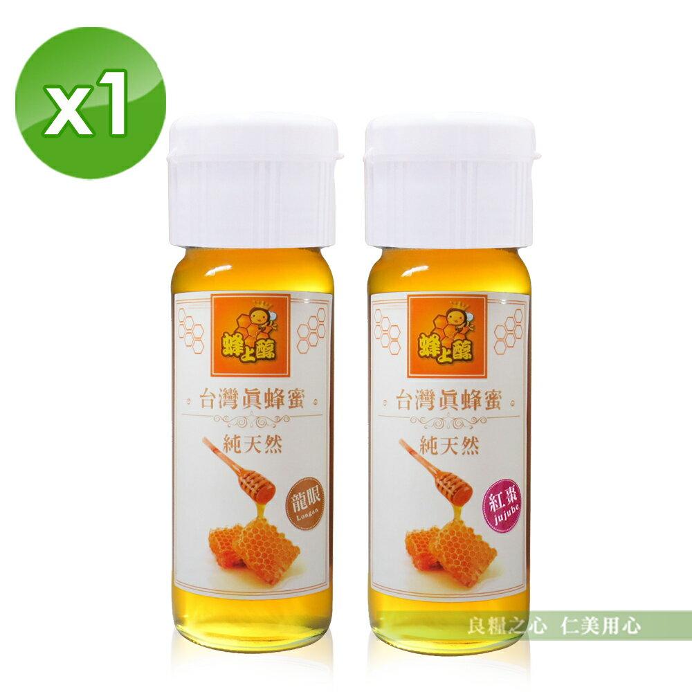 蜂上醇 台灣真蜂蜜(420g/瓶)x1 龍眼蜜/紅棗蜜