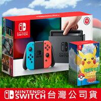 【NS 任天堂】Switch 紅藍主機+精靈寶可夢 Lets Go 皮卡丘+精靈球 Plus 套裝【三井3C】 0