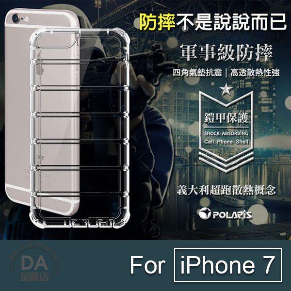 《3C任選三件9折》iphone7第三代軍事級防摔殼空壓殼手機殼四角氣墊(W96-0108)
