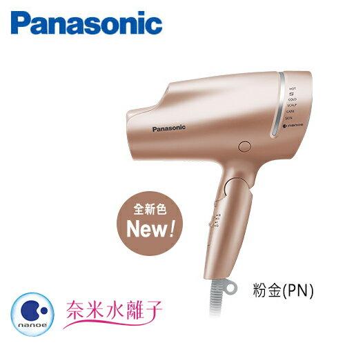 【Panasonic 國際牌】奈米水離子吹風機(EH-NA9B-PN/NA9B) 粉金【三井3C】