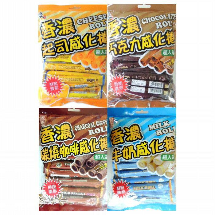 【KTmiss】Wasuka爆漿威化捲系列 牛奶威化捲 巧克力威化捲 碳燒咖啡威化捲 起司威化捲 進口威化捲 團購 超人氣 熱門 熱賣 便宜 好吃 點心 甜點 零食 下午茶 餅乾