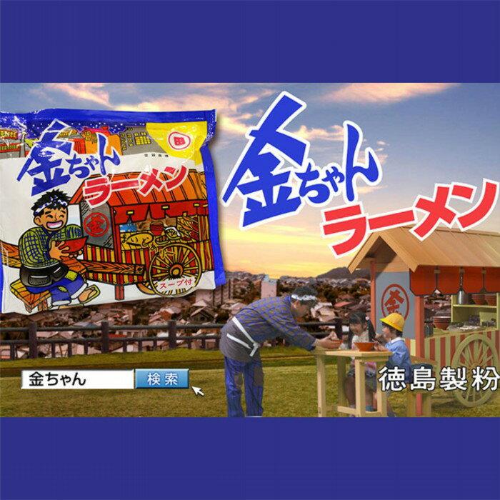 【KTmiss】日本泡麵 日本金香拉麵-日式風味 鹽味拉麵 德島拉麵 日本進口泡麵 日式泡麵 日本必吃 非一蘭拉麵 方便麵 杯麵