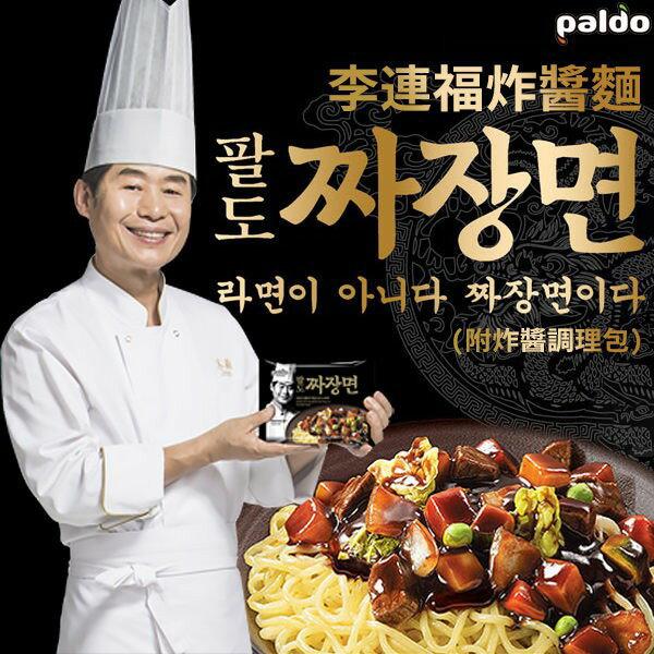 【KTmiss】八道Paldo金炸醬麵 韓國進口泡麵 韓國炸醬麵 黑色炸醬麵 韓式料理 韓系 韓劇熱門美食 拉麵 非一蘭拉麵