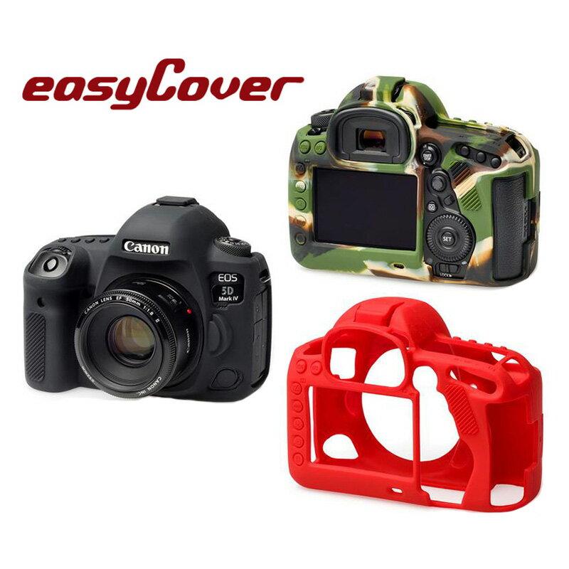 ◎相機專家◎ easyCover 金鐘套 Canon 5D Mark IV 5D4 5DIV 適用 果凍 保護套 公司貨