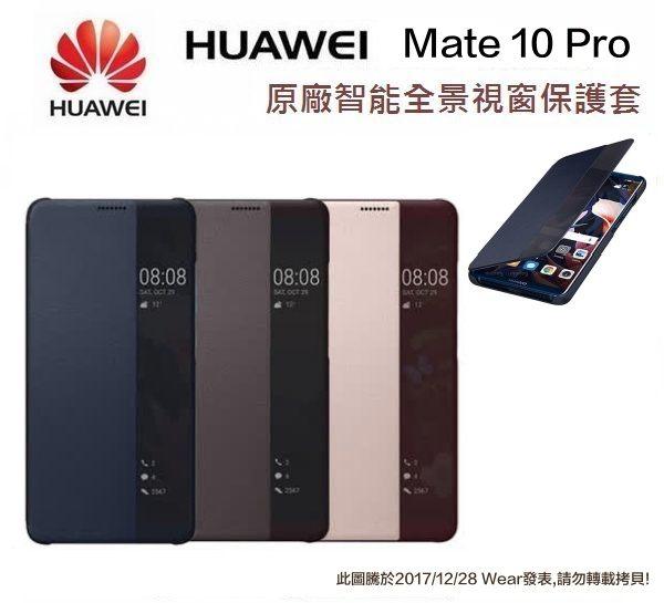 HUAWEI 華為 Mate10 Pro 原廠皮套 BLA-L29 6吋 原廠智能視窗保護套【原廠盒裝公司貨】