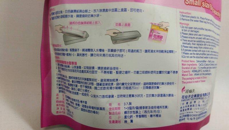 【八八八】e網購~ 【克潮靈 集水袋替換包400ML】052532/052501 除濕 除溼 脫臭 防霉