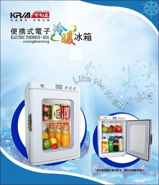 免運費贈保冷劑 可利亞冷熱冰箱/行動冰箱/小冰箱/冷藏箱CLT25L/CLT-25/CLT-22 紅/白二色任選