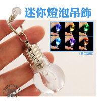 婚禮小物推薦到《DA量販店》 電燈 燈泡 造型 設計 風格 鑰匙圈 顏色隨機 贈品 禮品 婚禮小物(17-1181)