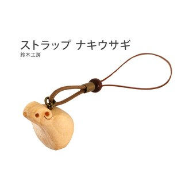 【MUKU工房】北海道旭川工藝鈴木工房無垢吊飾小蝦夷小鼯鼠小鼠兔(原木實木)
