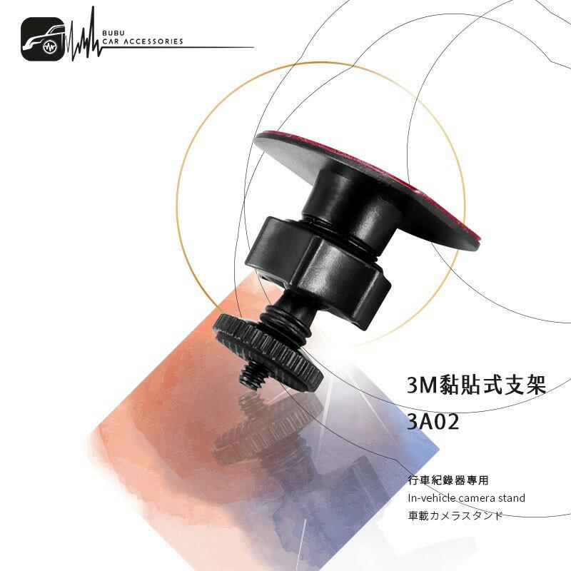 BuBu車用品 3A02【3M黏貼式支架-鎖螺絲型】小蟻 yi 運動攝影機 運動相機 4K+運動相機 行車記錄儀2.7k