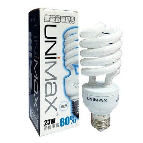 美克斯UNIMAX 螺旋省電燈泡-白光(23W)【愛買】