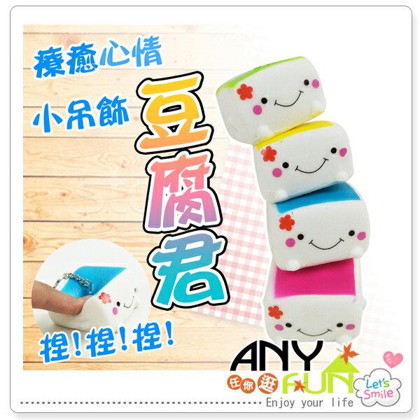 任你逛☆豆腐吊飾造型豆腐塊日本設計豆腐小吊飾包包吊飾療愈小物禮物生日anyfun【L1063】