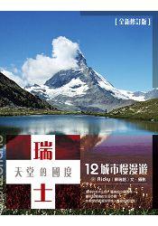 瑞士,天堂的國度-12城市慢漫遊(全新修訂版) 0