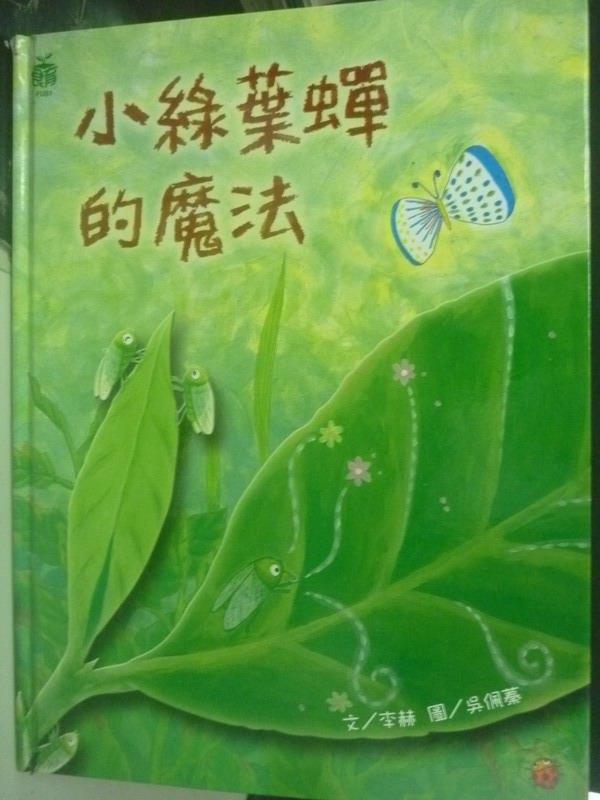【書寶二手書T9/少年童書_QJB】小綠葉蟬的魔法_李赫.吳佩蓁