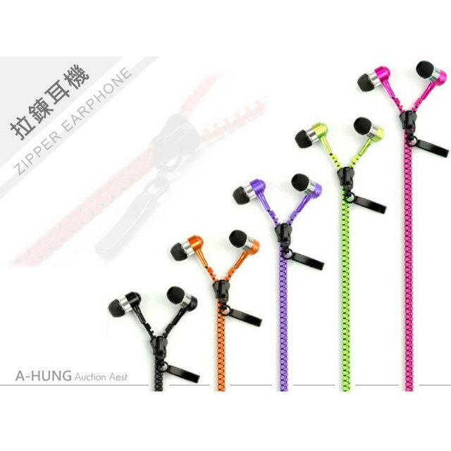 【A-HUNG】金属拉鍊耳机 魔声立体声入耳式耳机 线控耳机 重低音耳机 iPhone 6 5S M8 Z3 小米