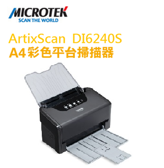 <br/><br/>  MICROTEK 全友 ArtixScan 掃描儀  ArtixScan  DI  6240s 平台式 掃描器/台<br/><br/>