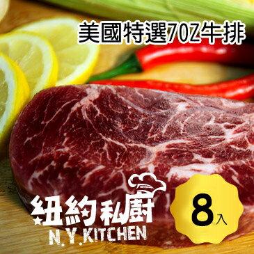 美國特選7OZ牛排196g^~8入、均勻的油花,香醇的牛肉風味,讓人食指大動 細緻香甜的口