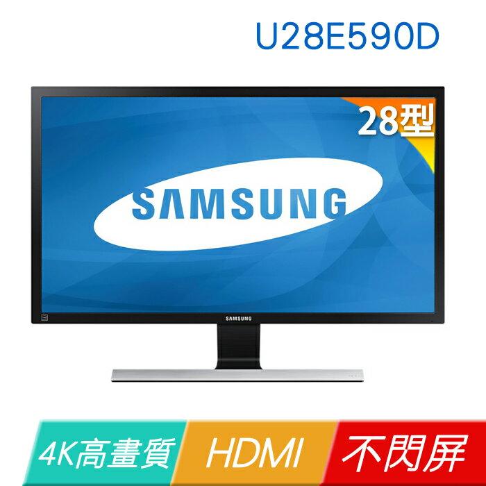 【SAMSUNG】U28E590D 28型4K 高畫質UHD液晶顯示器