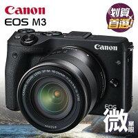 Canon佳能到Canon EOS M3 18-55MM黑色單鏡組 APS-C感光元件 微型單眼 █公司貨█ 平輸另電洽