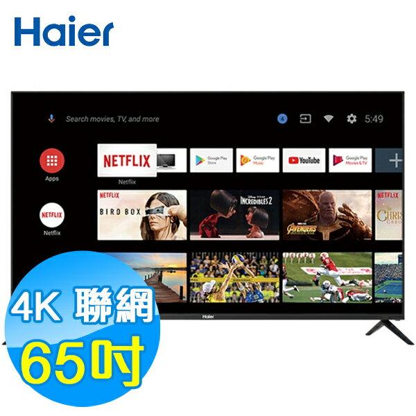 Haier 海爾 65吋 無感邊框4K HDR Android 聲控液晶電視 LE65K9000UA 含基本安裝