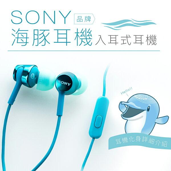 樂樂小桔:【21-28歲末感恩-限時限量優惠搶購中】SONY特色系列🐬海豚耳機🐬入耳式線控麥克風【保固一年】