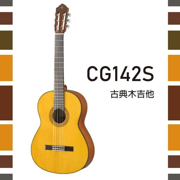 【非凡樂器】YAMAHA【CG142S】古典木吉他實心雲杉面板亮光烤漆公司貨保固