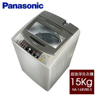 今天下單再折3000元$直接打91折★【Panasonic 國際牌】 15kg超強淨洗衣機【NA-168VBS-S】