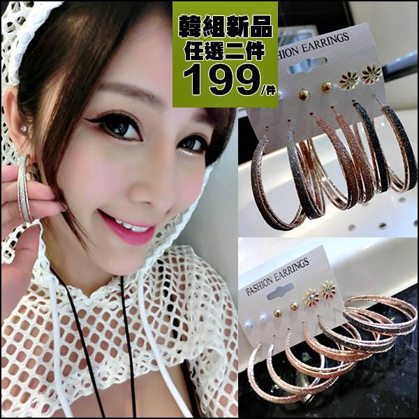 ☆克妹☆現貨+預購【AT45962】Halosi歐洲站奢華金鑽大圓杯六件式耳環組