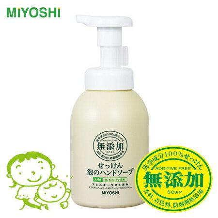 日本 MIYOSHI 無添加泡沫洗手乳 350mL 洗手慕絲 溫和不刺激 石鹼 玉之肌【N201132】