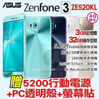 ASUS ZenFone 3 5.2吋 贈5200行動電源+PC透明殼+螢幕貼 八核心 4G LTE 智慧型手機 ZE520KL 3/32 免運費