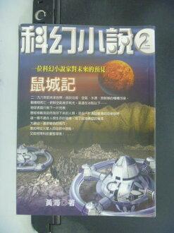 【書寶二手書T5/一般小說_JHW】鼠城記 : 一位科幻小說家對未來的預見_黃海