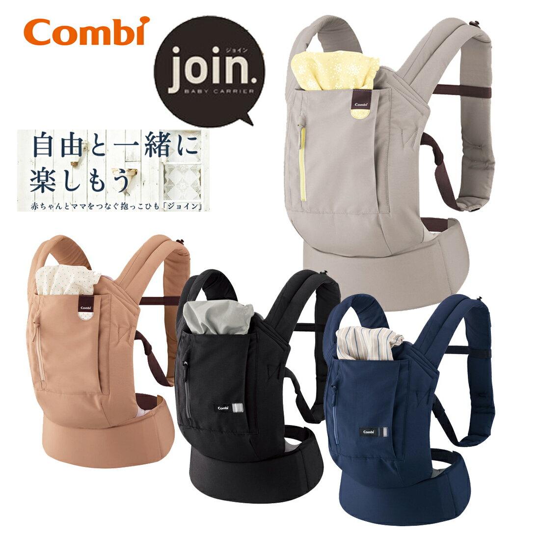 Combi Join /減壓揹巾(不含新生兒坐墊)。4色。日本必買 免運/代購(6990*1.62)