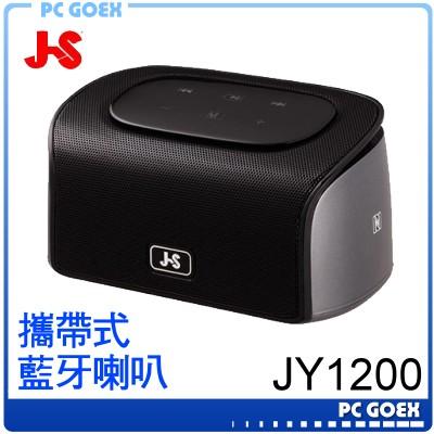 JS 淇譽 JY1200 銀灰 攜帶式藍牙喇叭 ☆pcgoex 軒揚☆
