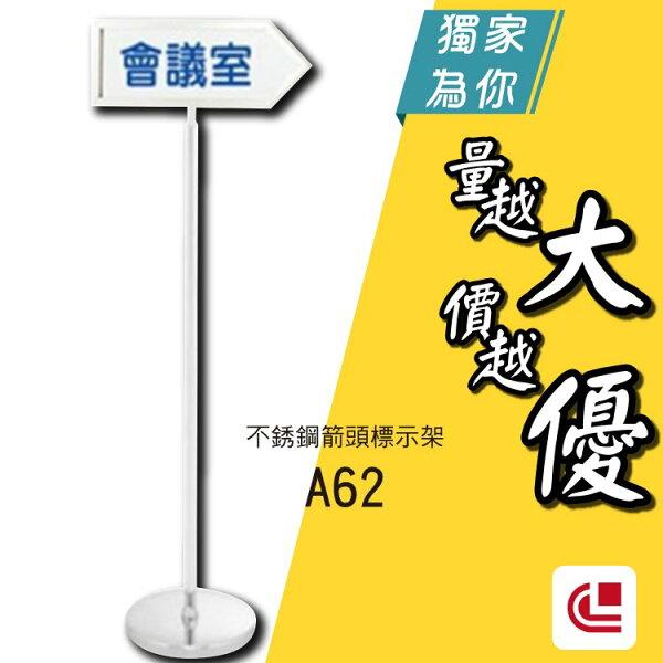 不鏽鋼壓克力標示架(箭頭型)A62標示告示招牌廣告公布欄旅館酒店俱樂部餐廳銀行MOTEL