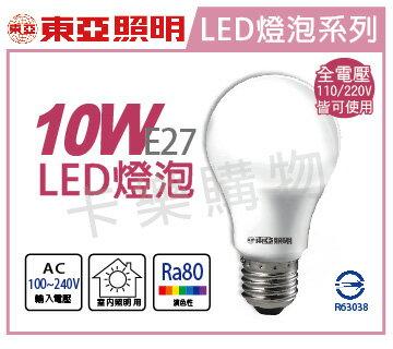 TOA東亞 LLA015A-10AAD LED 10W 6500K 白光 E27 全電壓 球泡燈  TO520033