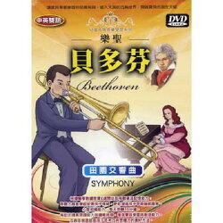【超取299免運】貝多芬-田園交響曲DVD