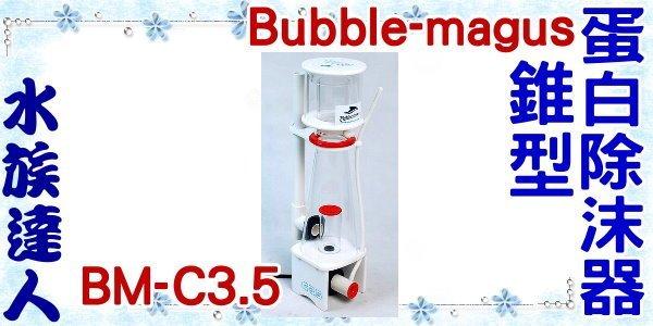 【水族达人】Bubble-magus BM《C3.5 锥型蛋白除沫器(针叶)(100-300L) SF-BM-B003》预订制