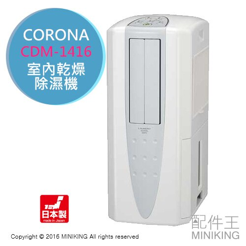 【配件王】 日本製 一年保 附中說 CORONA CDM-1416 冷風 除濕機 15坪 14L 另 CDM-1016