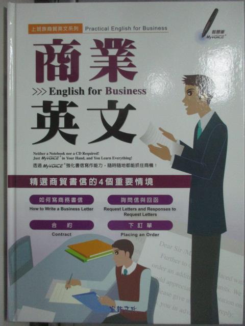 【書寶 書T2/語言學習_ZIO】商業英文  English for business_宋