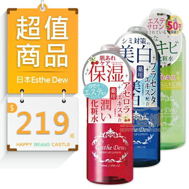 日本 Esthe Dew 淨白化妝水/保濕化妝水/保濕爽膚水(500ml) ♦ 樂荳城 ♦